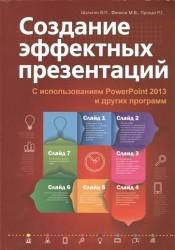 Создание эффективных презентаций. С использованием PowerPoint 2013 и других программ