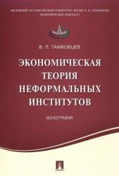 Экономическая теория неформальных институтов.Монография.-М.:Проспект,2016.