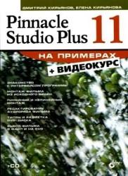 Pinnacle Studio Plus 11 на примерах (+ CD-ROM)