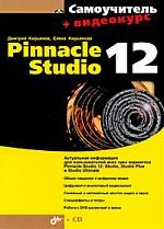 Самоучитель Pinnacle Studio 12