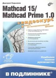 Mathcad 15/Mathcad Prime 1.0.(+ видеокурс на сайте)