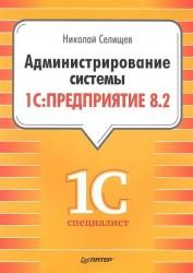 """Администрирование системы """" 1с: Предприятие 8.2"""""""