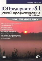 1С:Предприятие 8.1. Учимся программировать на примерах (3-е издание)
