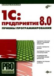 1С:Предприятие 8.0. Приемы программирования (+ CD-ROM)