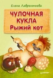 Чулочная кукла. Рыжий кот