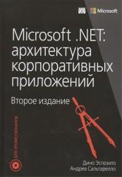 Microsoft .NET. Архитектура корпоративных приложений