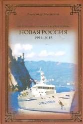 Новая Россия. 1991-2015