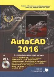 AutoCAD 2016. Книга+ DVD с библиотеками, шрифтами по ГОСТ, модулем СПДС от Autodesk, форматками, дополнениями и видеоуроками