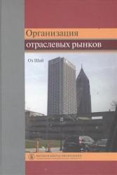 Организация отраслевых рынков. Теория и ее применение. Учебник