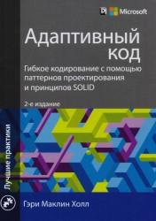 Адаптивный код. Гибкое кодирование с помощью паттернов проектирования и принципов SOLID