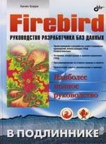 Firebird Рук-во разработчика баз данных В подлиннике