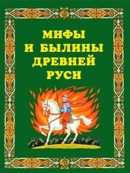 Мифы и былины Древней Руси.