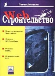 Web-строительство