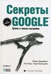Секреты Google. Трюки и тонкая настройка