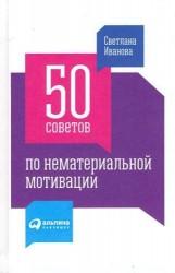 50 советов по нематериальной мотивации / 3-е изд.