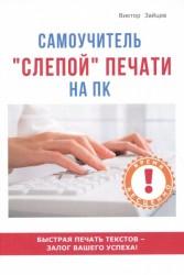 """Самоучитель """"слепой"""" печати на ПК"""