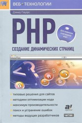 PHP. Создание динамических страниц