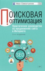 Поисковая оптимизация. Практическое руководство по продвижению сайта в Интернете
