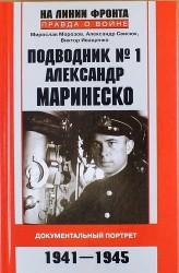 Подводник №1 Александр Маринеско. Документальный портрет