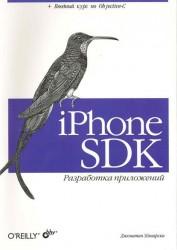 iPhone SDK. Разработка приложений