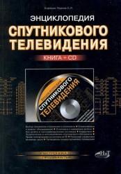 Энциклопедия спутникового телевидения (+ СD-ROM)