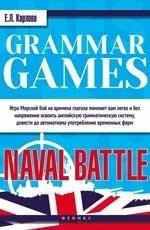 Грамматические игры для изучения английского языка. Морской бой / Grammar Games: Naval Battle