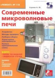 Ремонт Вып.118 Современные микроволновые печи