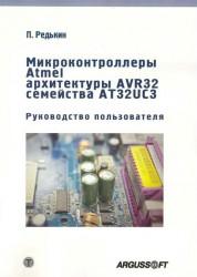 Микроконтроллеры Atmel архитектуры AVR32 семейства АТ32UC3 (+ DVD-ROM)