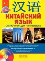 Китайский язык. Самоучитель для начинающих (+CD)