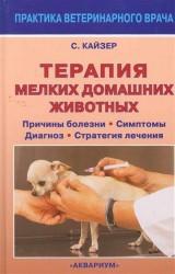 Терапия мелких домашних животных. Причины болезни. Симптомы. Диагноз. Стратегия лечения.