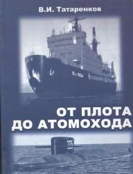 От плота до атомохода. История мирового судоходства и судовых средств движения