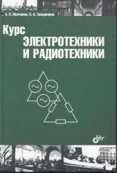 Курс электротехники и радиотехники