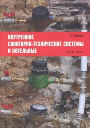 Внутренние санитарно-технические системы и котельные