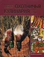 Охотничья кулинария. Рецепты жены охотника (16+)