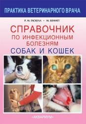 Справочник по инфекционным болезням собак и кошек