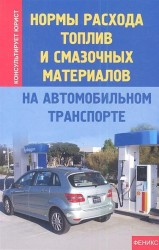 Нормы расхода топлив и смазочных материалов на автомобильном транспорте