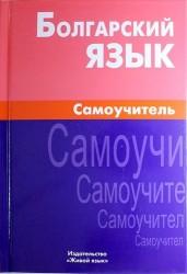 Болгарский язык. Самоучитель / 2-е изд., испр.