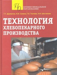 Технология хлебопекарного производства. Учебное пособие