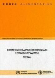 Кодекс Алиментариус Остаточные содерж. пестиц. в пищ. продуктах