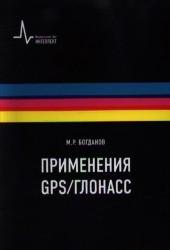 Применения GPS/ГЛОНАСС