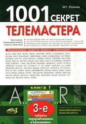 1001 секрет телемастера. Книга 1.
