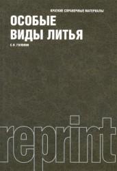 Особые виды литья. Краткие справочные материалы. Репринтное издание