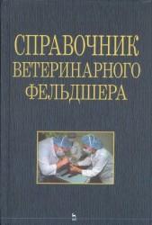 Справочник ветеринарного фельдшера