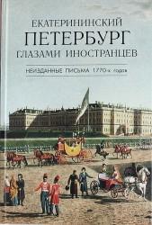 Екатерининский Петербург глазами иностранцев. Неизданные письма 1770 -х годов