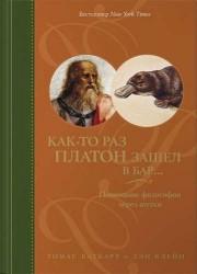 Как-то раз Платон зашел в бар…: Понимание философии через шутки / 2-е изд.