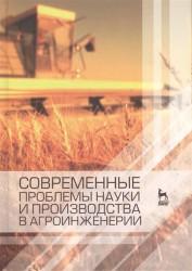 Современные проблемы науки и производства в агроинженерии: учебник