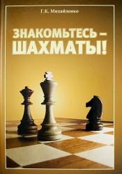 Знакомьтесь - шахматы!
