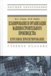Планирование и организация машиностроительного производства. Курсовое проектирование. 2-е издание, исправленное