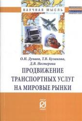 Продвижение транспортных услуг на мировые рынки. Монография