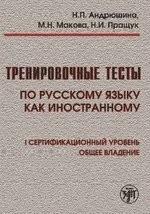 Тренировочные тесты по русскому языку как иностранному : 1 сертификационный уровень : общее владение. / Книга + CD